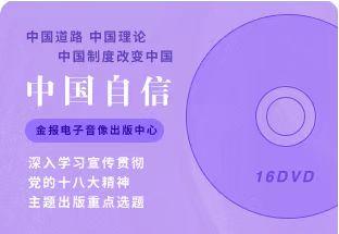 电视专题片《中国自信》本专题片创造性地选取独特视角,多层面、多角度、多形态、多方式地展示中国道路、中国理论、中国制度在改革开放伟大实践中的巨大成就...