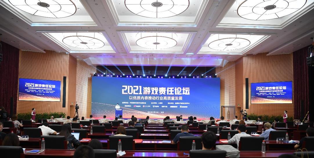 """""""2021游戏责任论坛""""在京召开 业界各方共议行业高质量发展-有饭研究"""